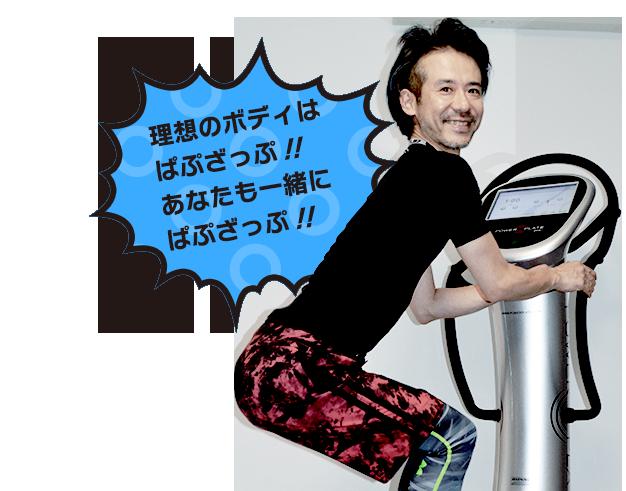 理想のボディはぱぷざっぷ!!あなたも一緒にぱぷざっぷ!!